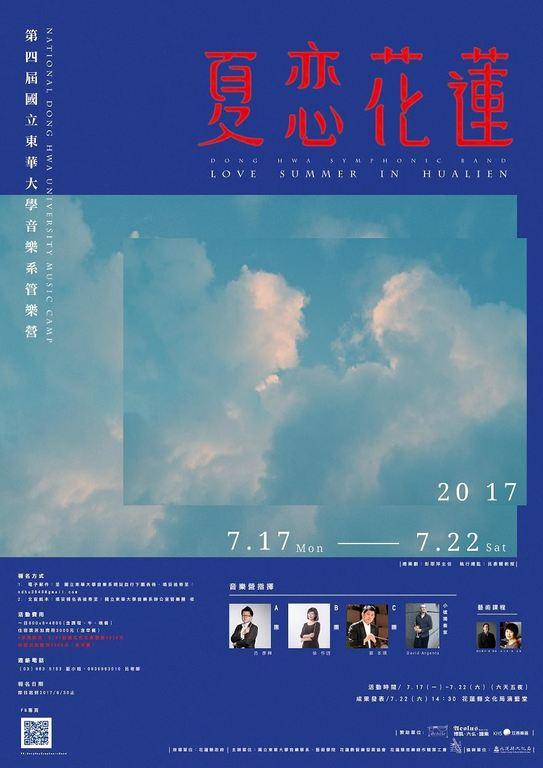 夏戀花蓮~第四屆國立東華大學音樂系管樂營成果發表音樂會