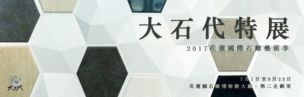 2017花蓮國際石雕藝術季─大石代特展