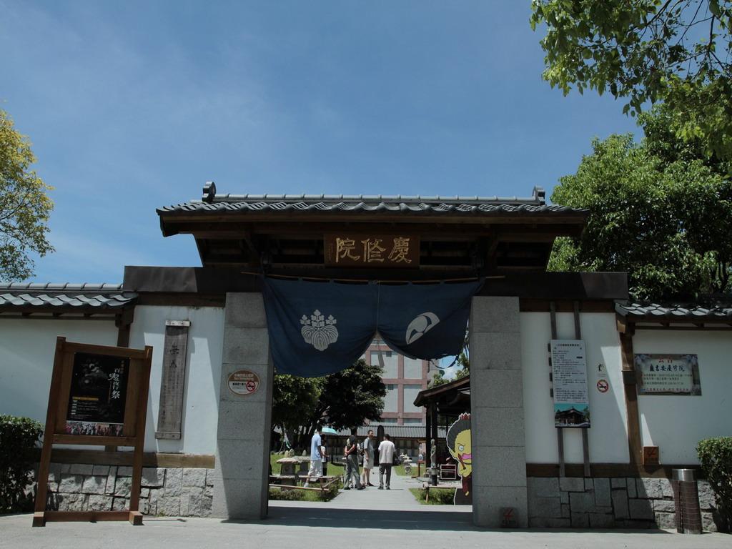 吉安慶修院入口處山門一景,此門於民國92年修復時所新建的格局,山門樑上掛有「五三之桐紋及巴(ともえ)紋圖騰。註:此非神社鳥居。拍攝:黃家榮