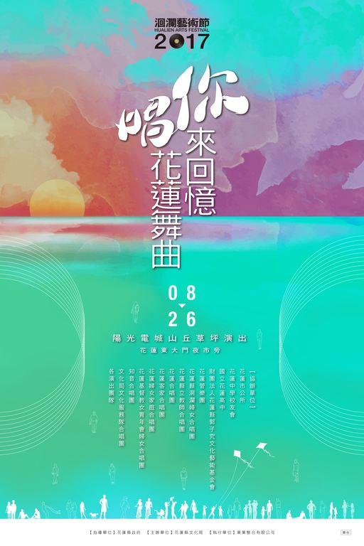 「你來回憶唱花蓮舞曲-2017洄瀾藝術節」聽回憶,唱回憶,想回憶!(1)