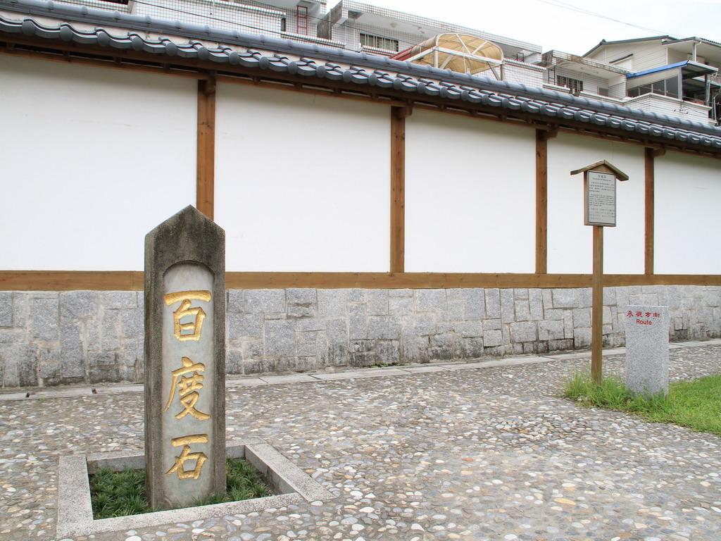 吉安慶修院-位於本堂前方空地的百度石,正面寫有百度石三字;背面則寫有「昭和三年七月 施主川端滿二」等字。拍攝:黃家榮