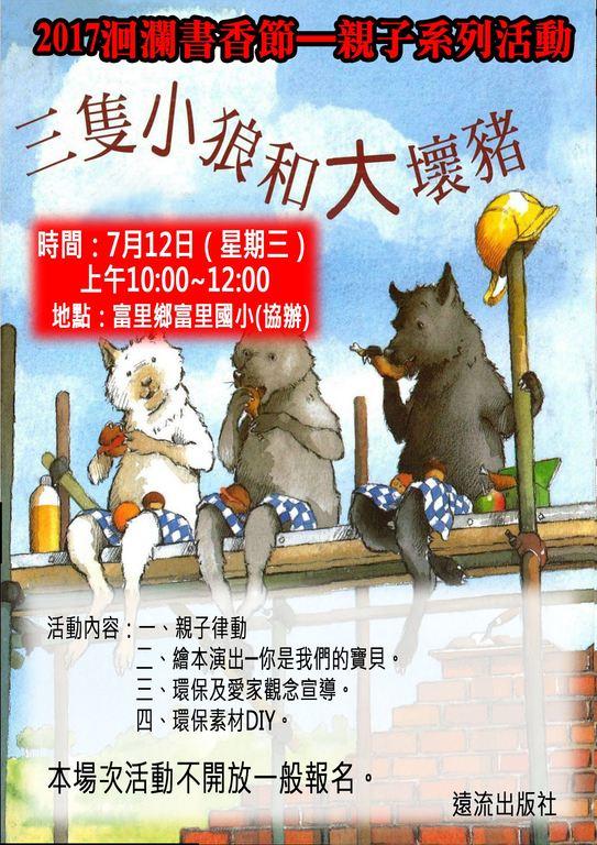 2017洄瀾書香節親子系列活動-7月份﹝三隻小狼與大壞豬﹞第二場次