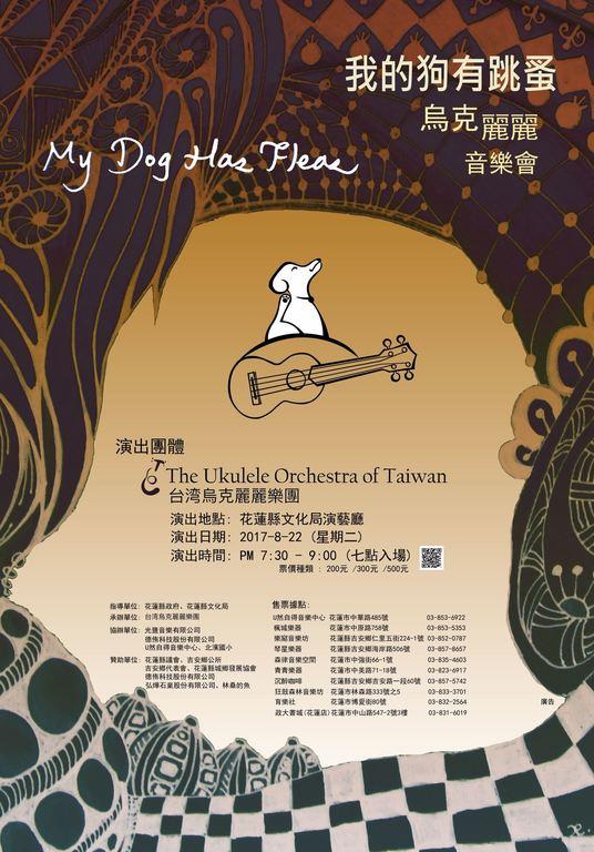8月22日(二) 台灣烏克麗樂團「我的狗有跳蚤」音樂會