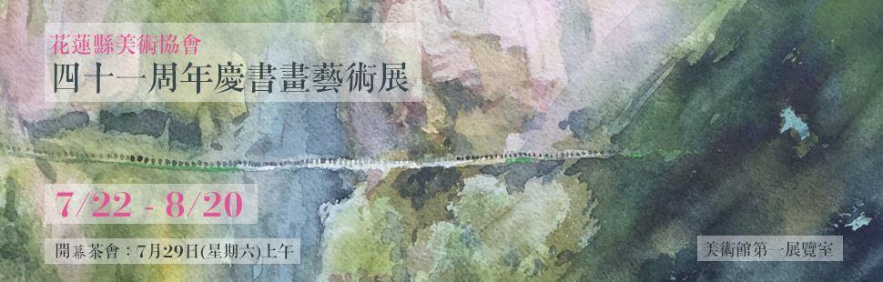花蓮縣美術協會四十一周年慶書畫藝術展