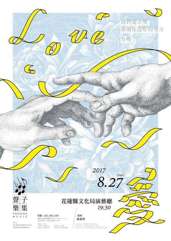 愛 — 聲子樂集管樂團年度公演(13)