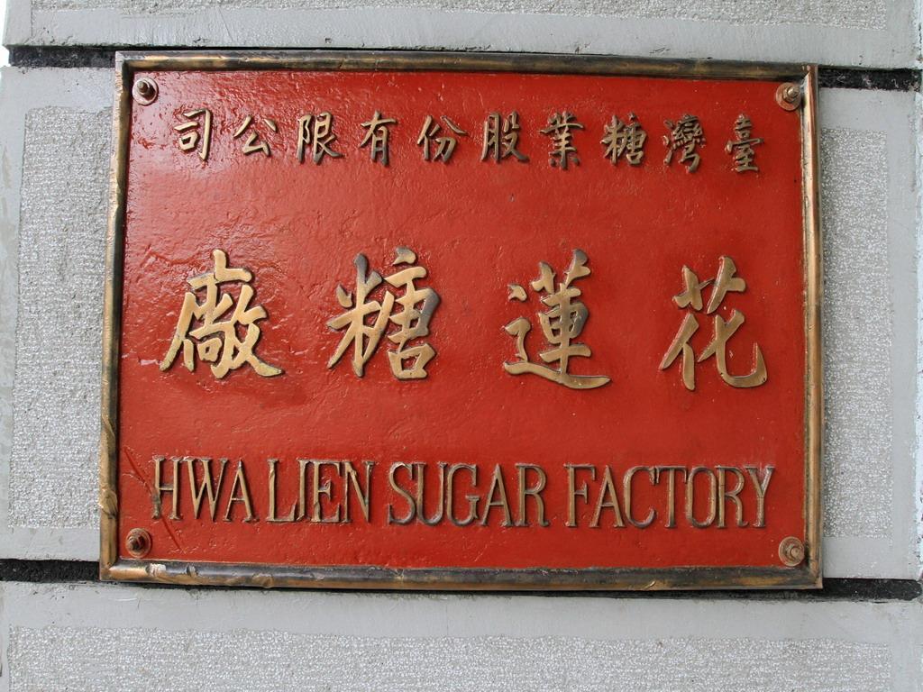 花蓮糖廠製糖工場銘牌。拍攝:黃家榮