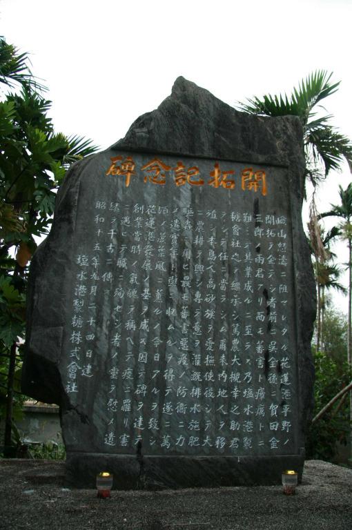 吳全城開拓記念碑正面一景。拍攝:黃家榮