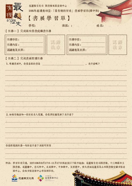國中版學習單