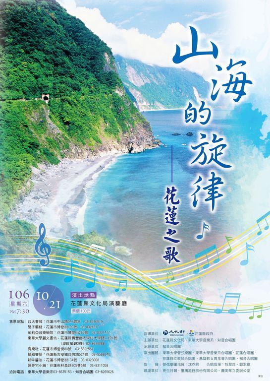 山海的旋律—花蓮之歌