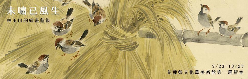 「未嘯已風生─林玉山的繪畫藝術」