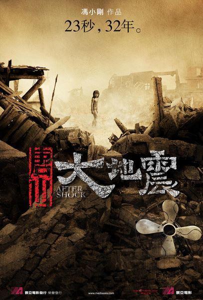 10/7 (六) 09:30 唐山大地震