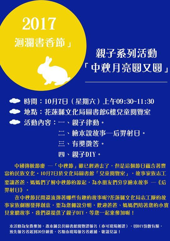 2017洄瀾書香節親子系列活動-10月份﹝中秋月亮圓又圓﹞