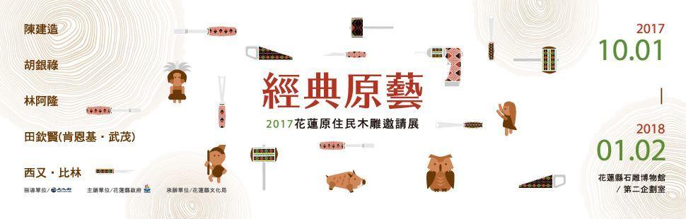 經典原藝─2017花蓮原住民木雕邀請展