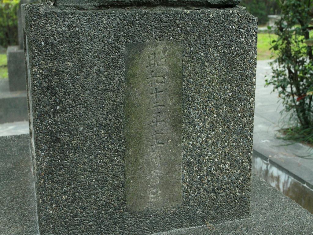 新城神社舊址-狛犬臺旁可見鎮座年代及「氏子中」等字樣。氏子中為神的子民之意思。    拍攝:黃家榮