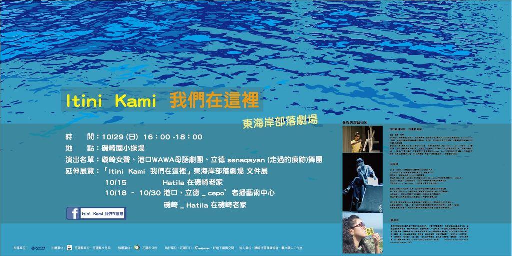 「Itini Kami 我們在這裡 東海岸部落劇場」 因天候因素改至10/29辦理(1)
