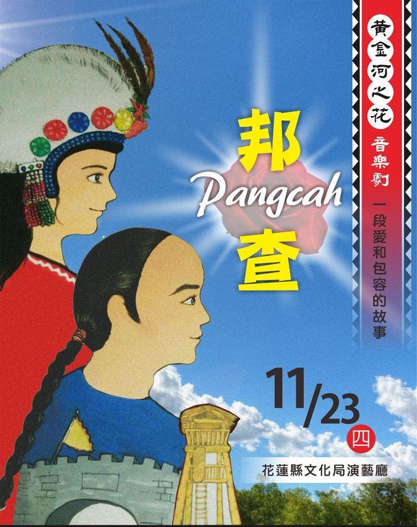 原民樂舞音樂劇 《邦查Pangcah-黃金河之花》