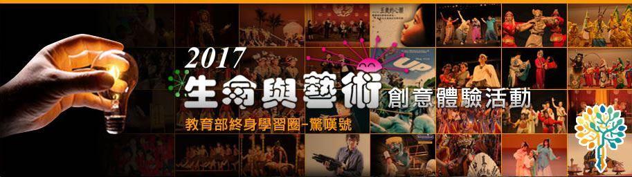 12/8財團法人東元科技文教基金會「2017 生命與藝術創意體驗活動」