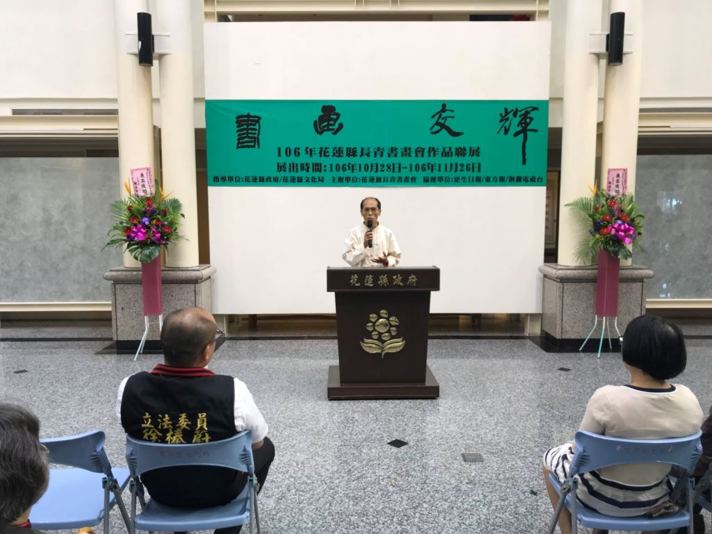 「書畫交輝-106年花蓮縣長青書畫會聯展」