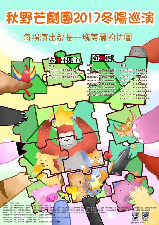 秋野芒劇團2017冬陽巡演