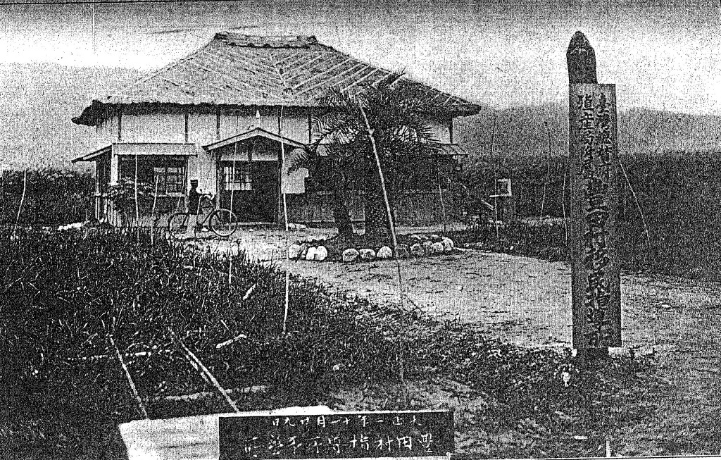 豐田村移民指導所事務室