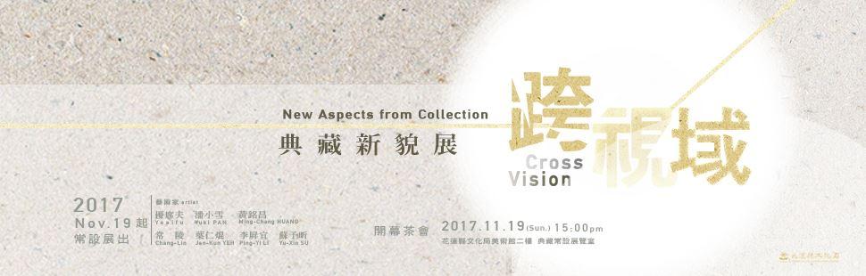 花蓮縣文化局106年度「跨視域─典藏新貌展」
