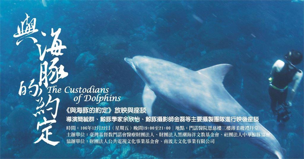 《與海豚的約定》(1)