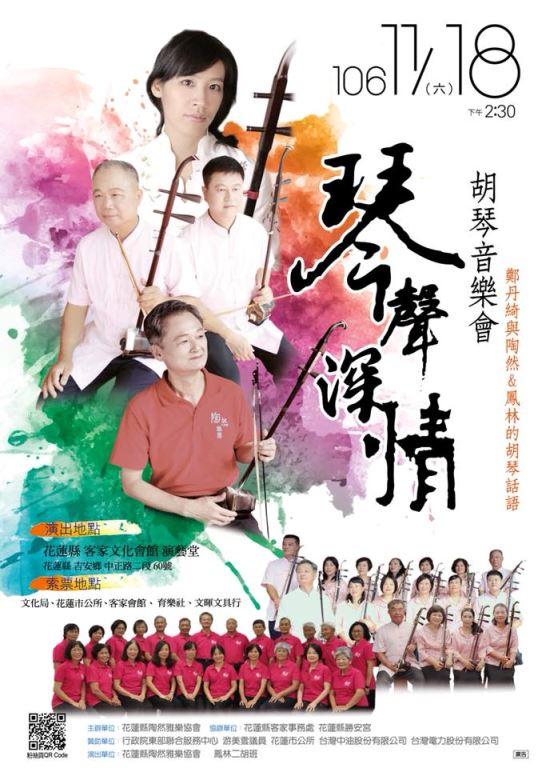 琴聲深情胡琴音樂會-鄭丹綺與陶然&鳳林的胡琴話語(1)