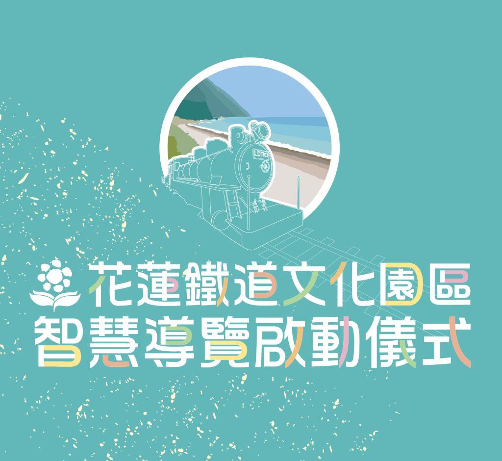 花蓮鐵道文化園區智慧導覽啟動儀式