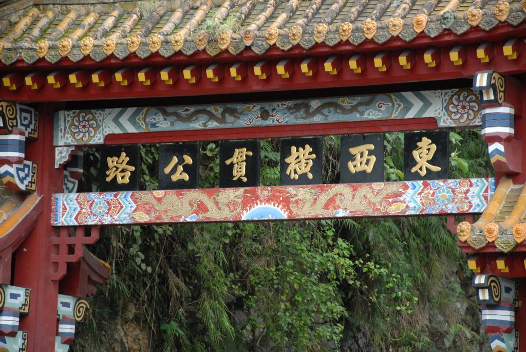 太魯閣牌樓                              中國科技大學 提供