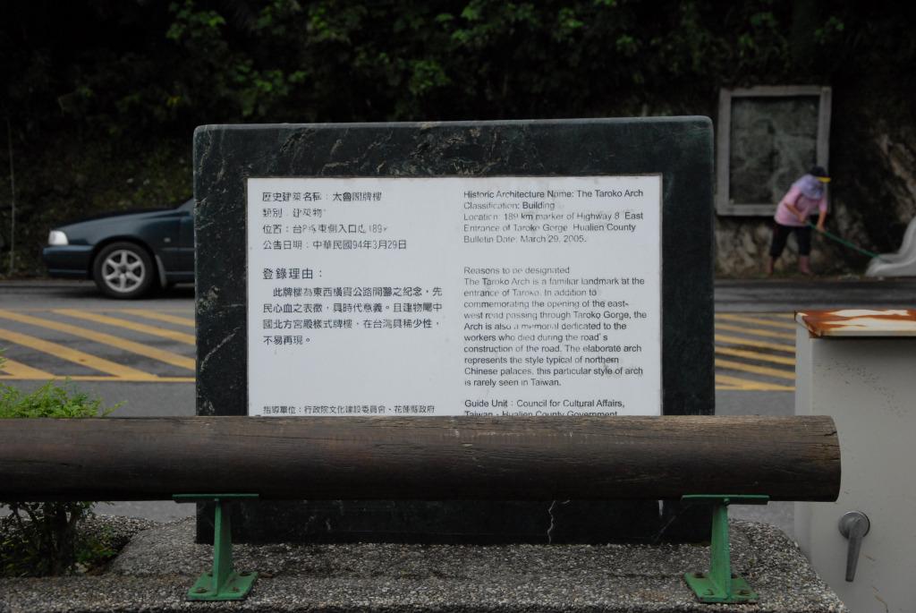太魯閣牌樓                         中國科技大學提供