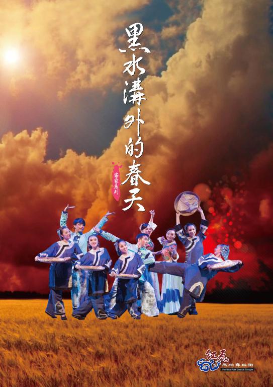 紅瓦民族舞蹈團~[黑水溝外的春天]客家系列(1)