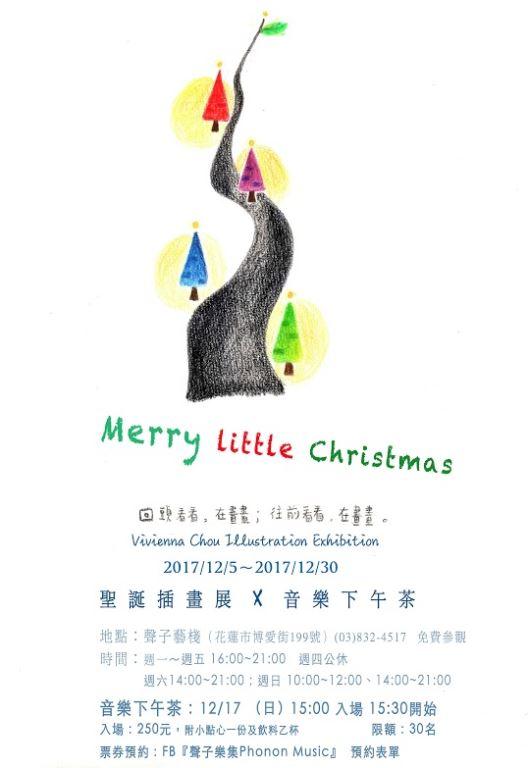 音樂下午茶-My very Little Merry Christmas 畫展音樂會(1)