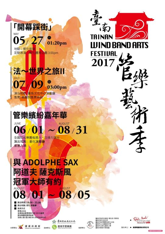 轉知 - 2018臺南市管樂藝術季(1)