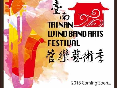 轉知 - 2018臺南市管樂藝術季(2)
