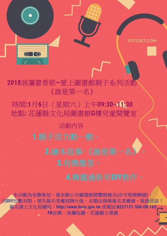 2018洄瀾書香節-愛上圖書館親子系列活動《誰是第一名》
