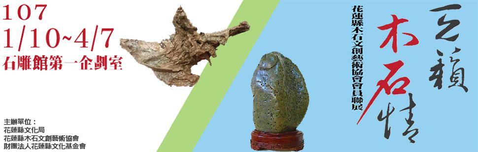 木石雕文創藝術協會
