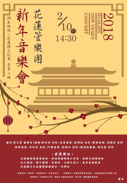 花蓮管樂團 新年音樂會