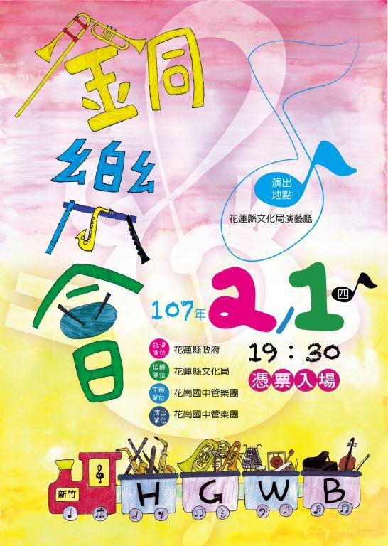花崗國中 - 銅樂會