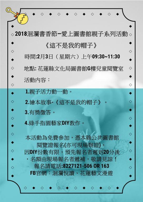 2018洄瀾書香節-愛上圖書館親子系列活動《這不是我的帽子》