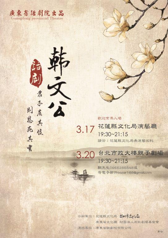 廣東省話劇院舞台劇《韓文公》交流演出