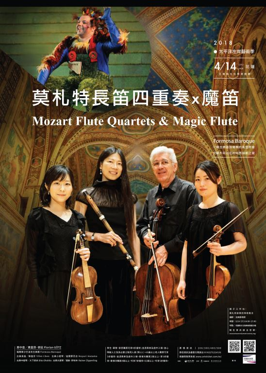 2018太平洋左岸藝術季 福爾摩沙巴洛克古樂團《莫札特長笛四重奏X魔笛》