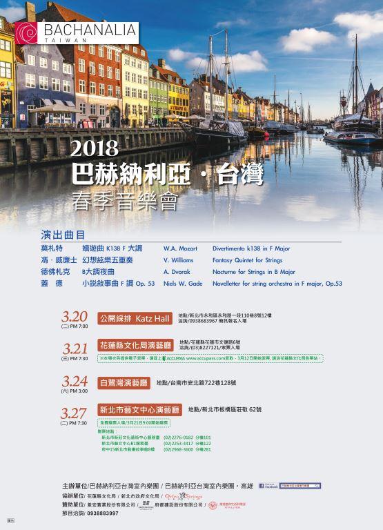 2018巴赫納利亞˙台灣 春季音樂會(1)