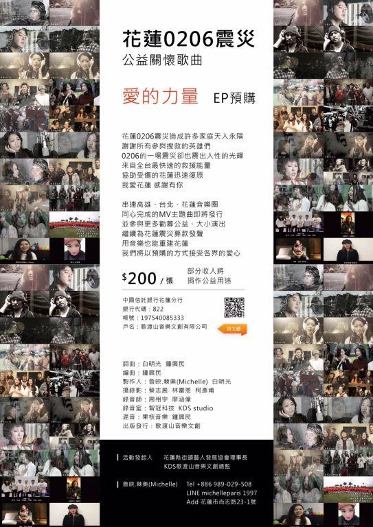 花蓮0206震災公益關懷歌曲-愛的力量EP預購