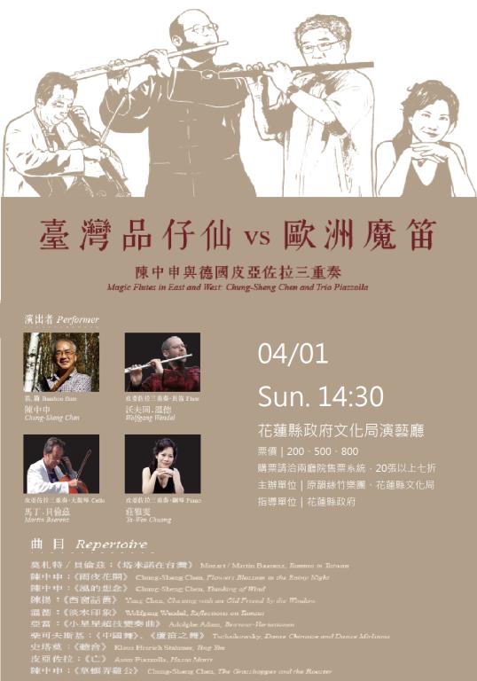 台灣品仔仙V.S. 歐洲魔笛——陳中申與德國皮亞佐拉三重奏(11)