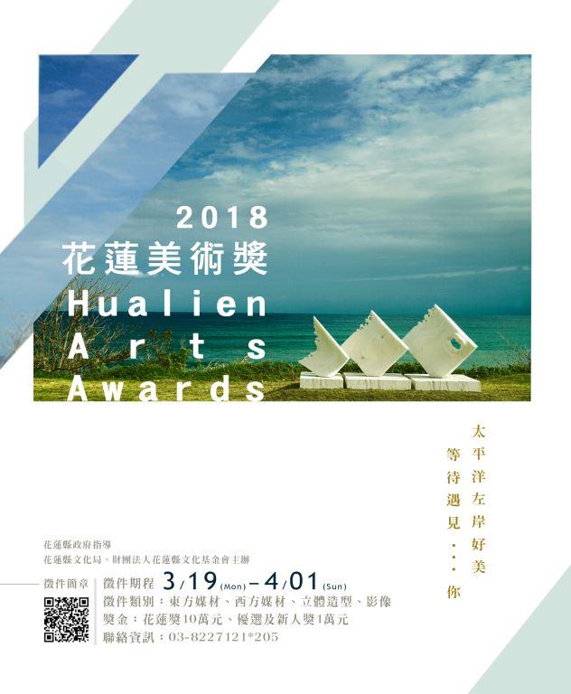 「2018花蓮美術獎」徵件初審送件