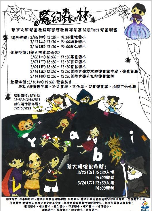 2018兒童戲劇巡演-魔幻森林