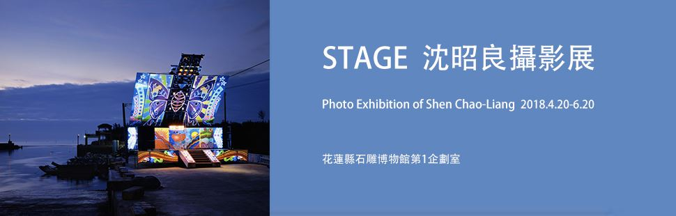 STAGE-沈昭良攝影展