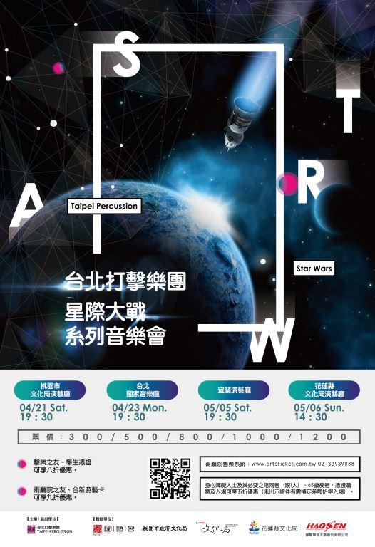 「台北打擊樂團-星際大戰」系列音樂會