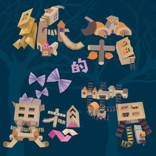 紙箱的異想世界(1)