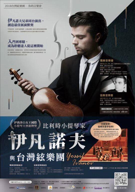 比利時小提琴家伊凡諾夫與台灣絃樂團